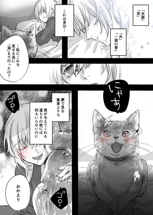 漫画 猫 君の見る世界 生まれつき目が見えない 夢 海 みやこかっく