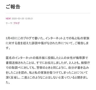川崎希 侮辱罪