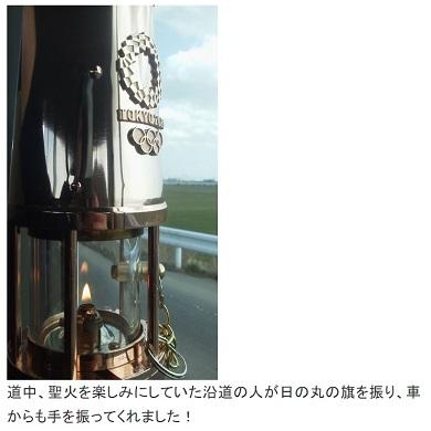 東京五輪 オリンピック 聖火 サンドウィッチマン ランタン