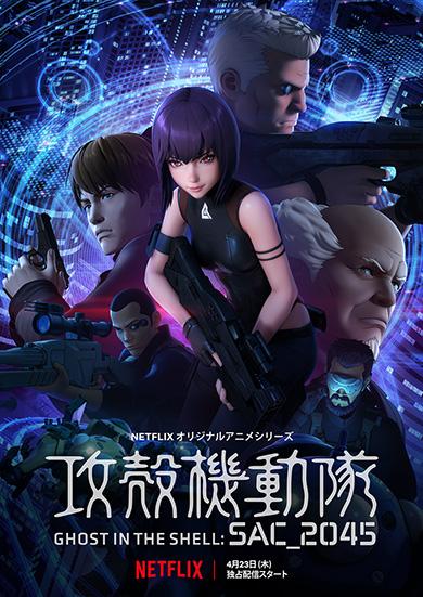 攻殻機動隊 SAC_2045 Netflix 4月23日 江崎プリン スタンダード