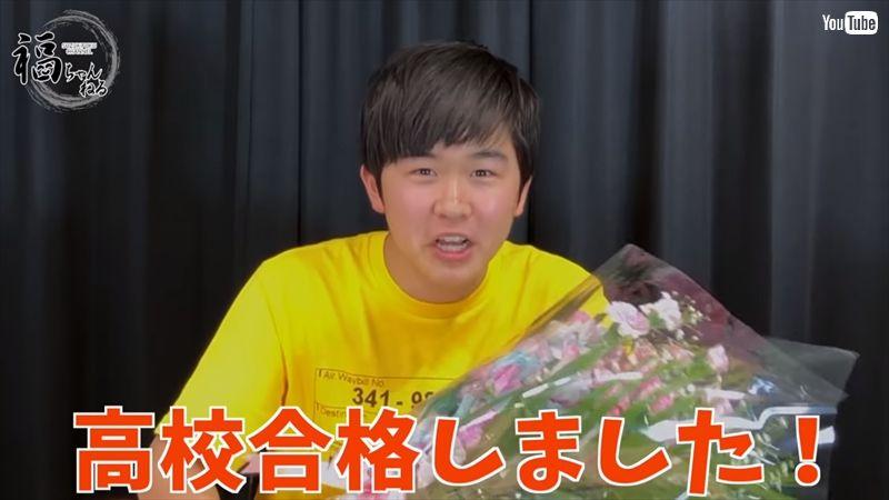 鈴木福くん高校どこ