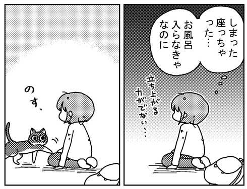 愛猫に心配された話