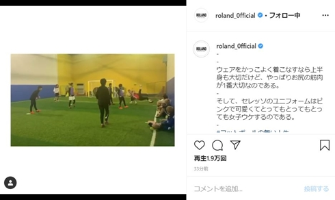 ROLAND ローランド サッカー 帝京 フットボール フットサル