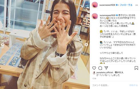スザンヌ 長男 指輪 プレゼント 500円玉貯金