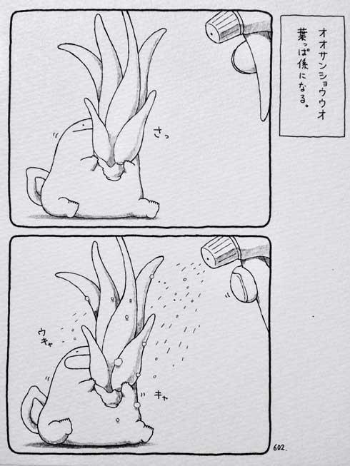 オオサンショウウオ まんが 漫画 小さい 手乗りサイズ かわいい モコ