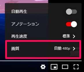 YouTube 新型コロナウイルス 対策 動画 デフォルト 低画質 480p