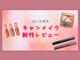 キャンメイクの大人気「メルティルミナスルージュ」の新色が出るよ〜! 4月1日発売の新色・新作を一足早くレビューします!