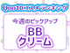 BBクリームの人気ランキングはやっぱり韓国コスメが独占! Qoo10コスメランキング(3月16日〜22日)