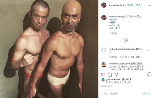 庄司智春 ワッキー ギャグつなぎ ギャグリレー ツイッター Twitter 新型コロナウイルス