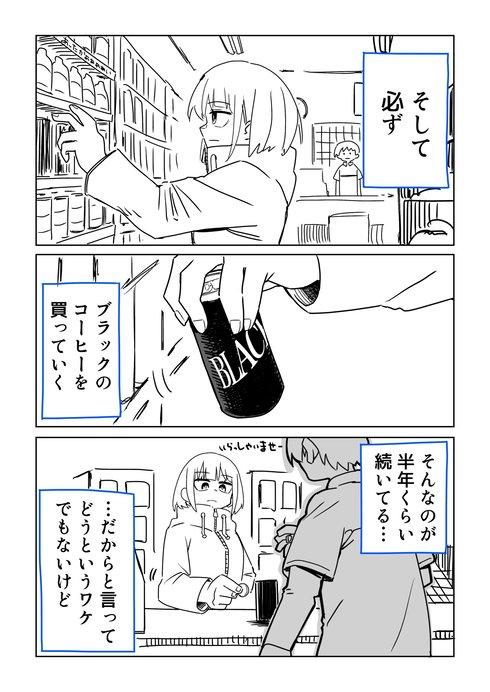 コーヒー好きの女の子02