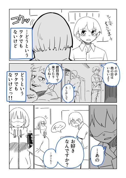 コーヒー好きの女の子03