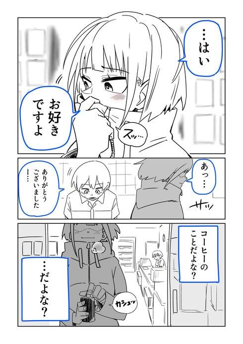 コーヒー好きの女の子04