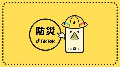 防災TikTok