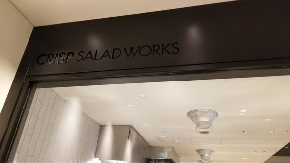 サラダ支援