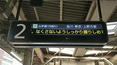 卒業 メッセージ 駅 電光掲示板