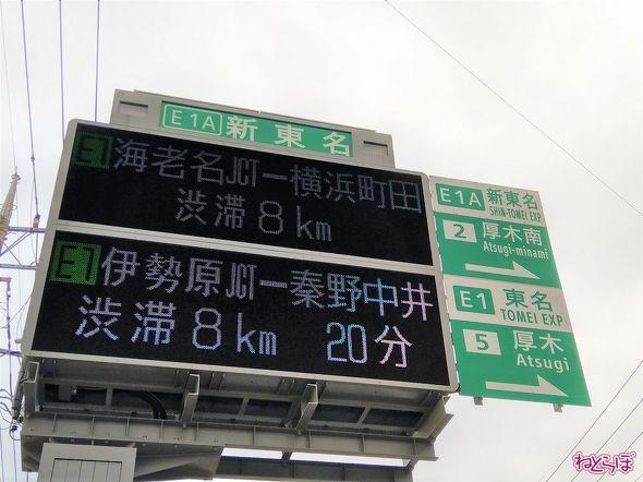 新東名高速道路、厚木南IC付近にある案内標識。高速道路に関する案内