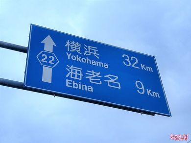 県道における案内標識「青看板」