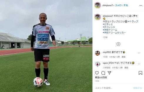 小野伸二 トラップ 休校ドリームサッカー 新型コロナ