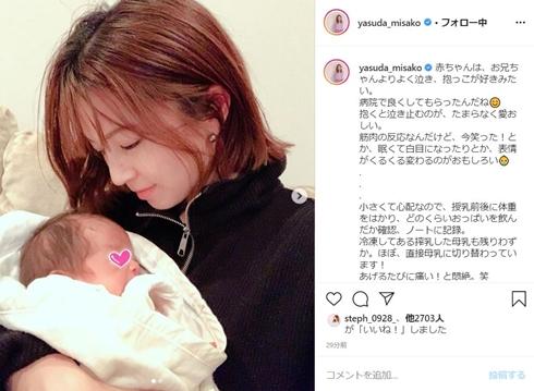 安田美沙子 出産 抱っこ 次男 早産