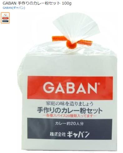 ギャバン手作りのカレー粉セット