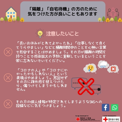 日本赤十字