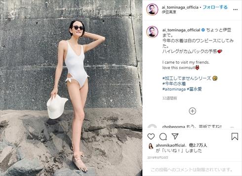 冨永愛 モデル スタイル プロポーション 足  インスタ
