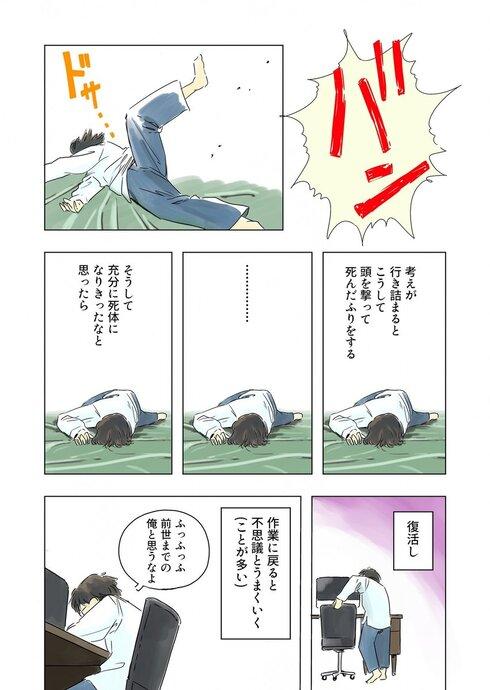 リモートワークの気分転換方法01