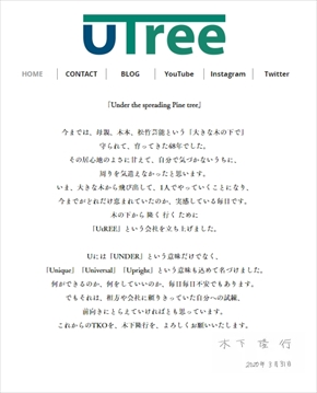 TKO 木下隆行 パワハラ YouTube 松竹芸能 チャンネル 木本武宏 UtREE