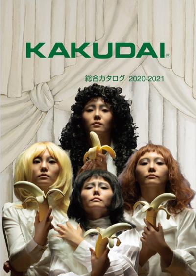 KAKUDAI 総合カタログ2020−2021表紙