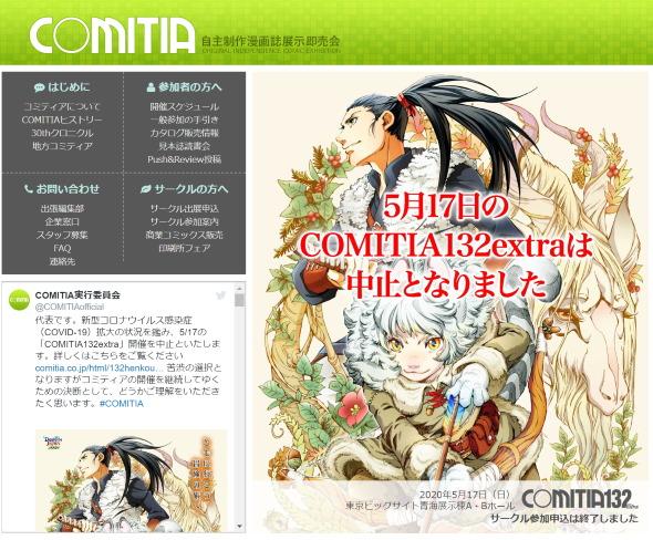 コミティア COMITIA132extra 新型コロナウイルス