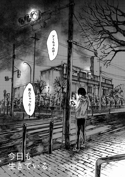 夢野アミ ほく バーチャルアイドル 中の人 死亡 今日も生きている。 漫画