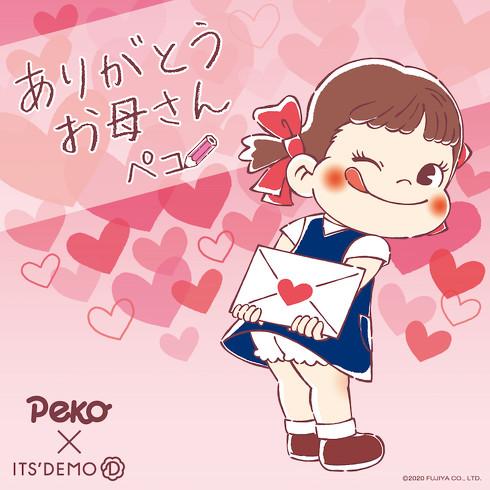 Peko×ITS' DEMO