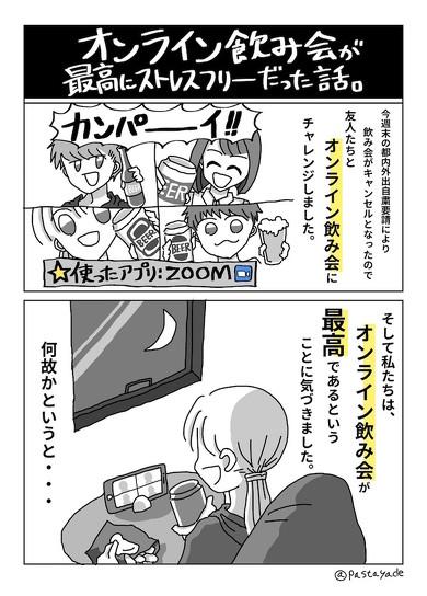 オンライン飲み会漫画
