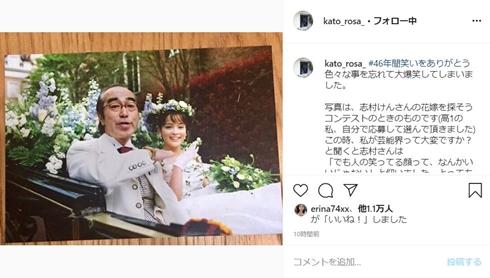 加藤ローサ 志村けん 素人時代 結婚 ウエディングドレス 共演