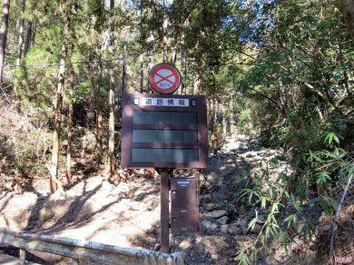 県道に表示されている「通行止め」の標識