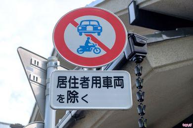 「車両通行止め」標識