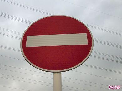 割とよく見る「車両進入禁止」の規制標識
