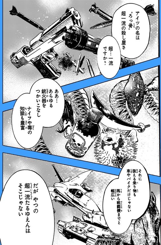 不死身KILLERS 漫画