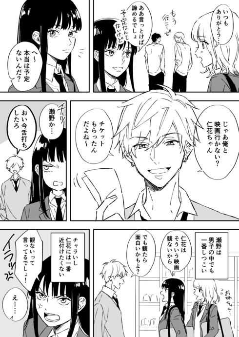 妹を守りたい女子と諦めの悪い男子02