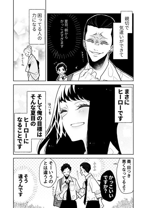 syunsuke1009 ギャップ萌え 幼馴染