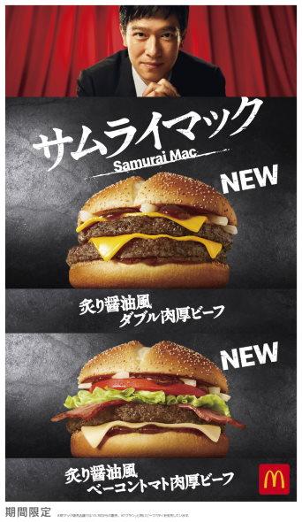 マクドナルド サムライマック 醤油風 ダブル肉厚ビーフ ベーコントマト肉厚ビーフ