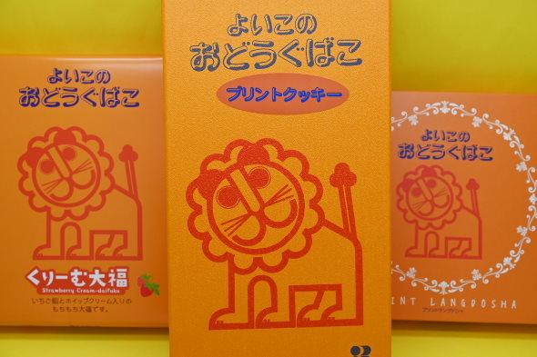デビカ よいこのおどうぐばこ お菓子 愛知県