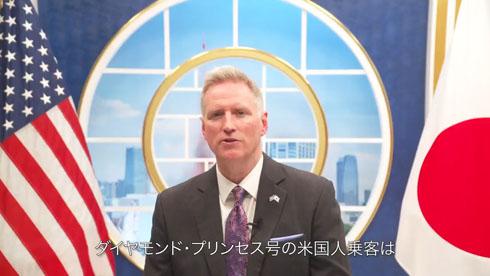 駐日米国臨時代理大使