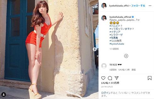 深田恭子 写真集 水着 深キョン サーフィン