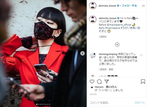 叶姉妹 美香 マスク 新型コロナウイルス ブログ ファビュラス 秋元梢