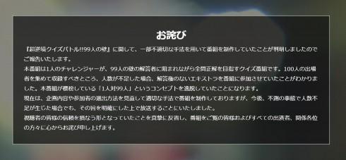 フジテレビ 99人の壁 佐藤二朗