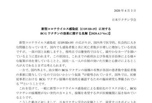 日本ワクチン学会 BCGワクチン 効果 見解 注意喚起