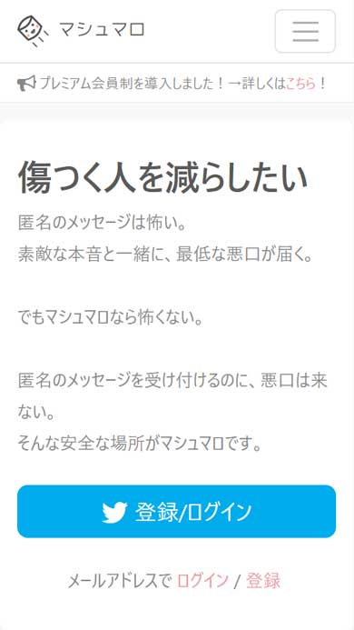 マシュマロ 匿名 メッセージ サービス ロゴ 変更 デザイナー 採用 Twitter