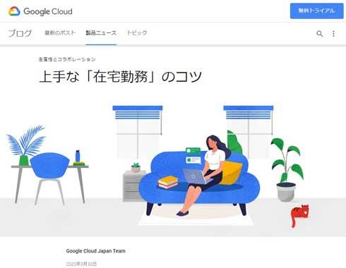 Google 上手な 在宅勤務 コツ テレワーク