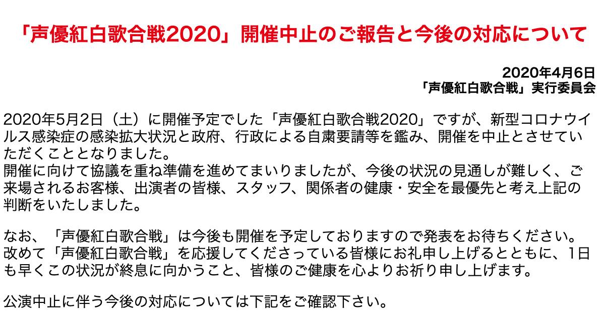 2020 紅白 歌 合戦